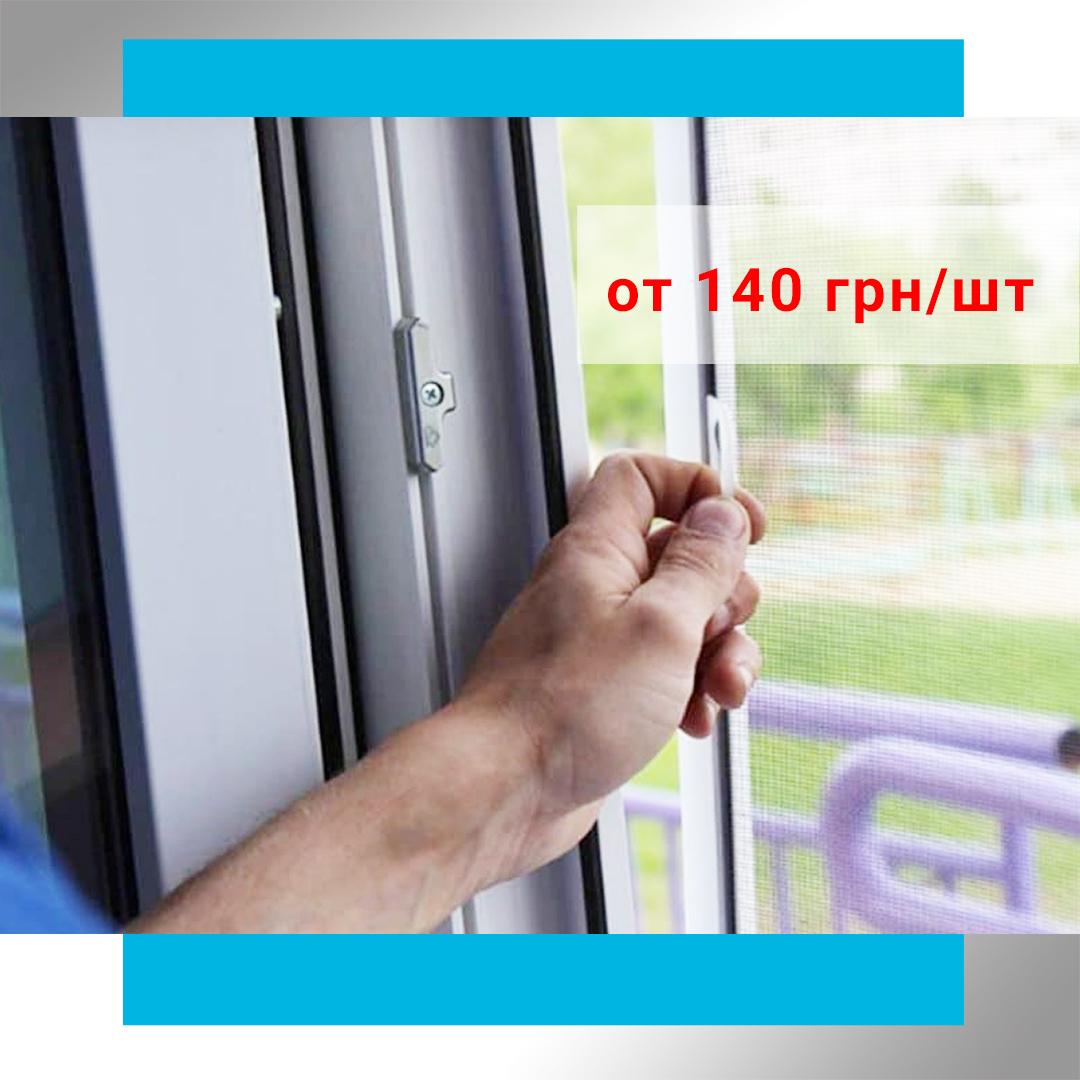 Москитные сетки от 140 грн/шт