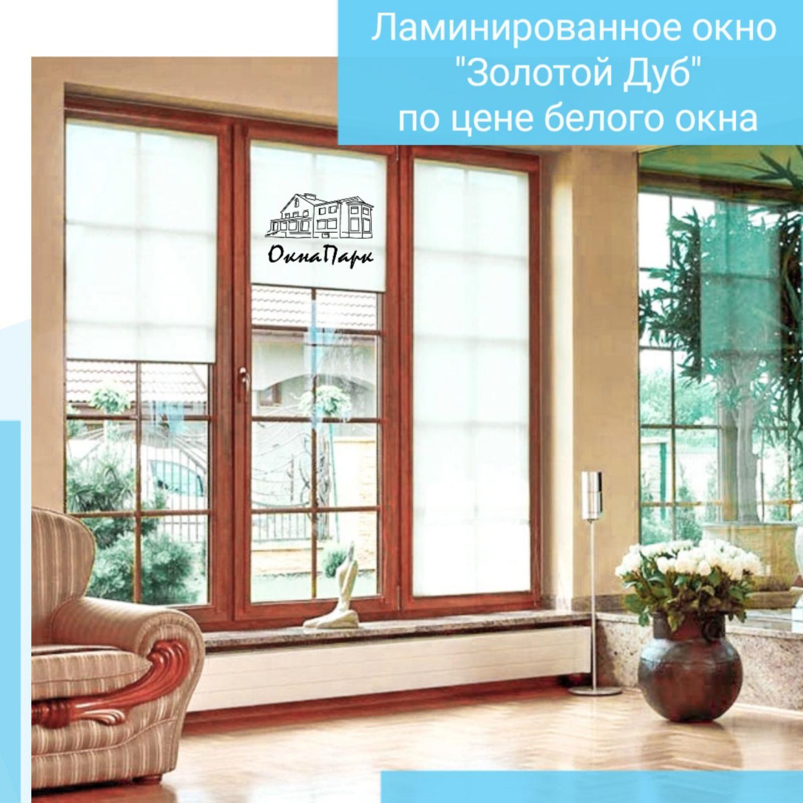 Ламинированное окно в цвете «золотой дуб» по цене белого